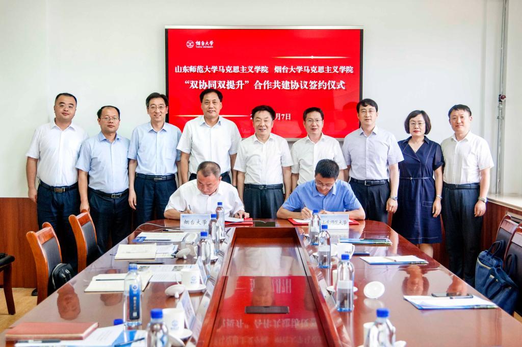 烟台大学马克思主义学院与山东师范大学马克思主义学院签署合作共建协议
